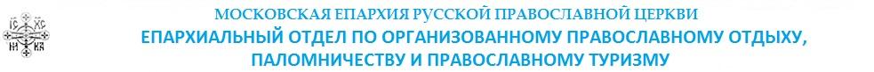 Епархиальный отдел по организованному православному отдыху паломничеству и православному туризму Московской епархии Русской Православной Церкви