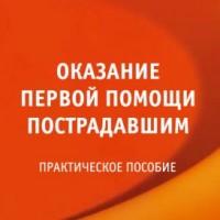 Оказание первой помощи пострадавшим. Практическое пособие. МЧС России.