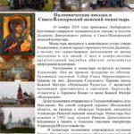 Паломническая поездка в Спасо-Влахернский женский монастырь